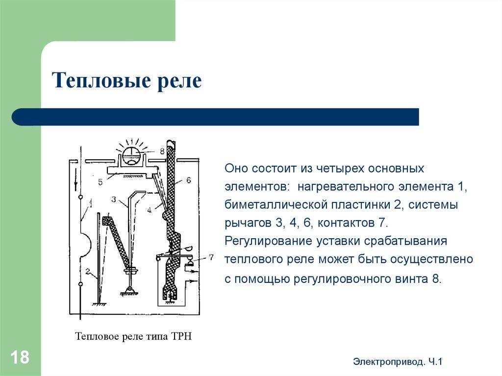 Реле максимального тока (рт): принцип работы. классификация реле