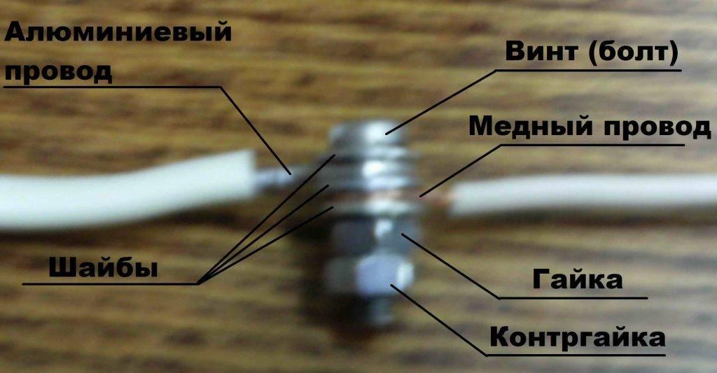 Как лучше соединить медный и алюминиевый провод – советы электрика