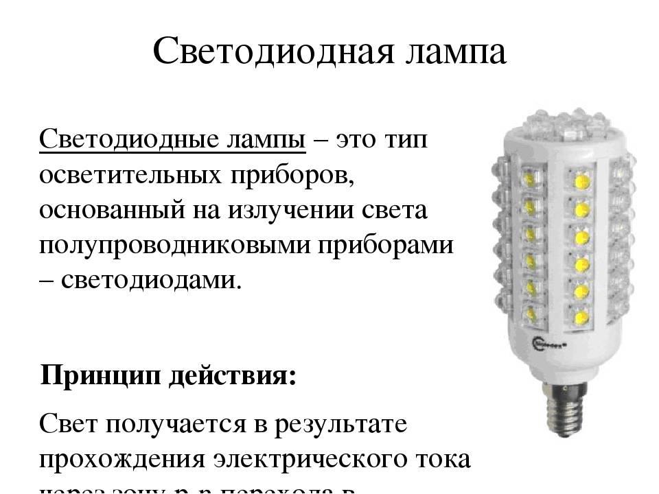 Лампы светодиодные - принцип работы и виды приборов