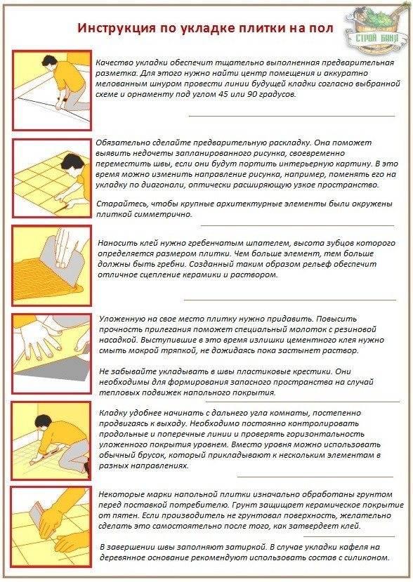 Как клеить плитку на пол - схемы укладки и пошаговая инструкция!