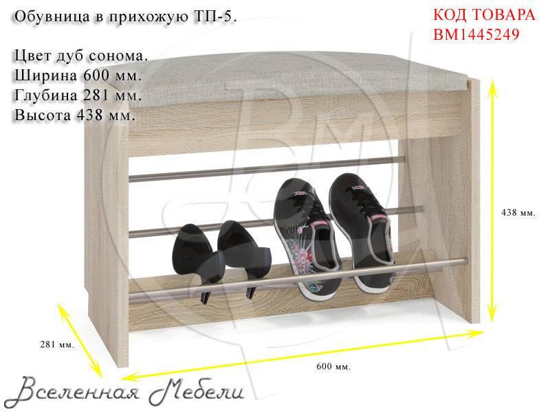 Обзор шкафов для обуви для прихожей и важные критерии выбора