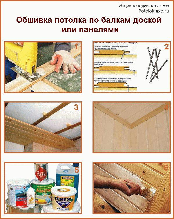 Как сделать потолок из вагонки – выбор материала, пошаговое руководство по обшивке потолка