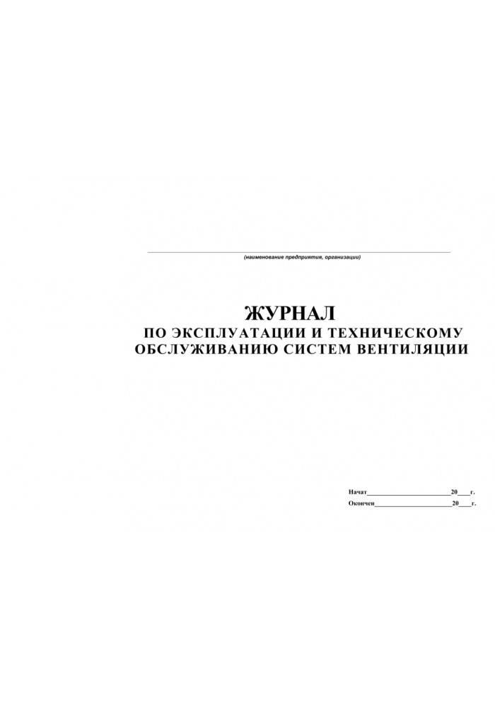 Журнал учета работ по проведению очистки и дезинфекции систем вентиляции и кондиционирования воздуха на объекте