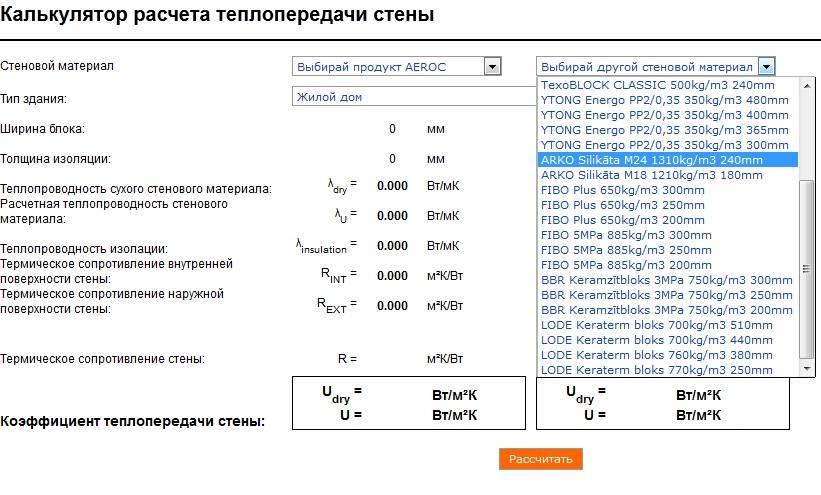 Онлайн калькулятор расхода штукатурки на 1 м2 стены