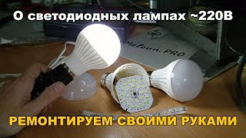 Ремонт светодиодных светильников – виды, причины и способы устранения неисправностей