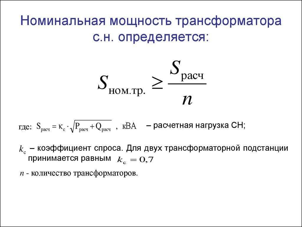 Как выбрать трансформатор тока для счетчика: таблица и формулы