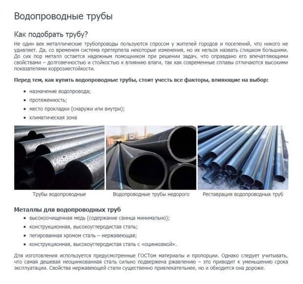 Размеры водопроводных труб: диаметры стальных и пластиковых труб в дюйма и мм, стандарты внутренних диаметров металлических труб для водопровода, толщина, маркировка