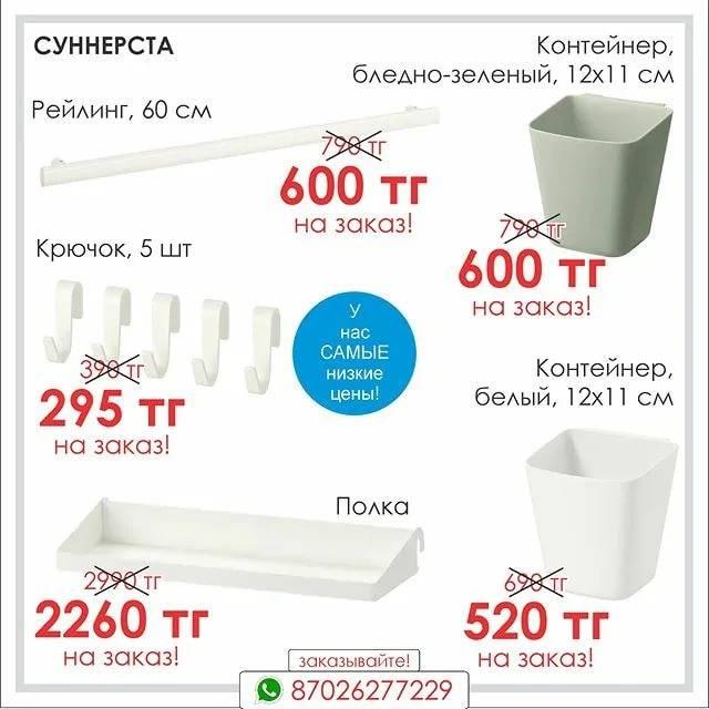 Топ-7 товаров из икеа дешевле 200 рублей