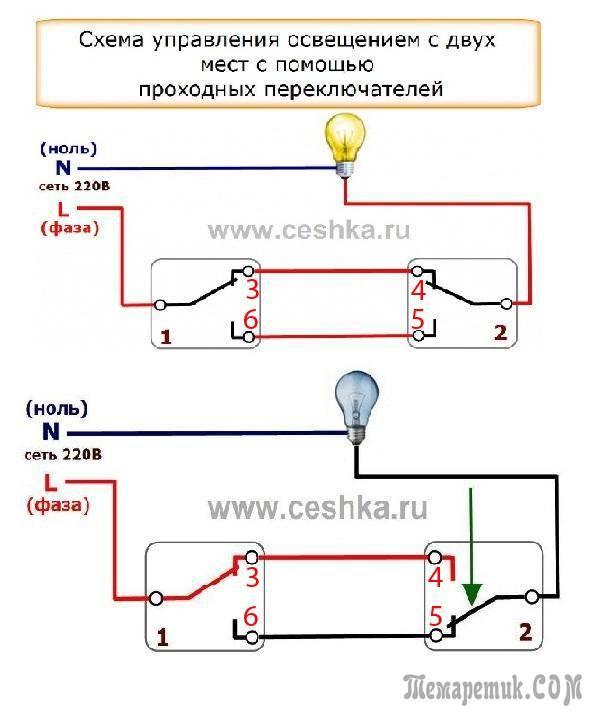 Схемы подключения различных проходных выключателей с 2-х мест