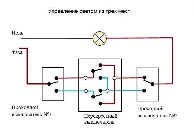 Перекрестные выключатели — схема подключения
