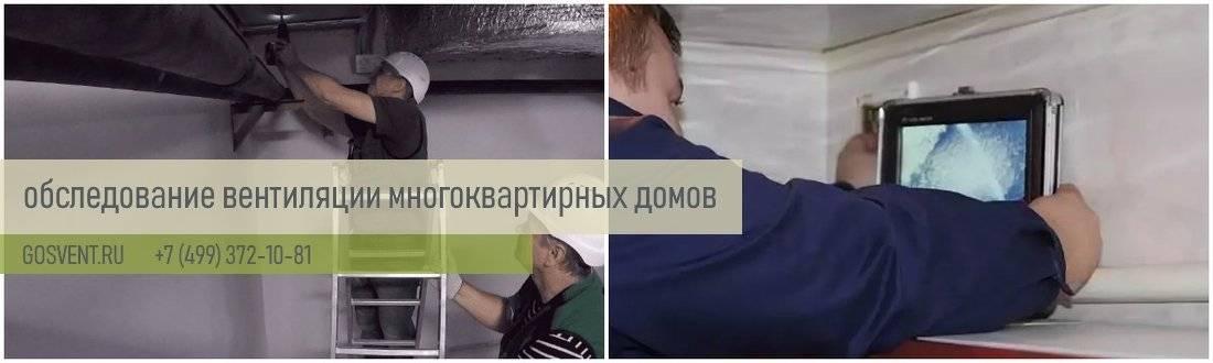 Как проверить вентиляцию в квартире многоквартирного дома. обследование вентиляции