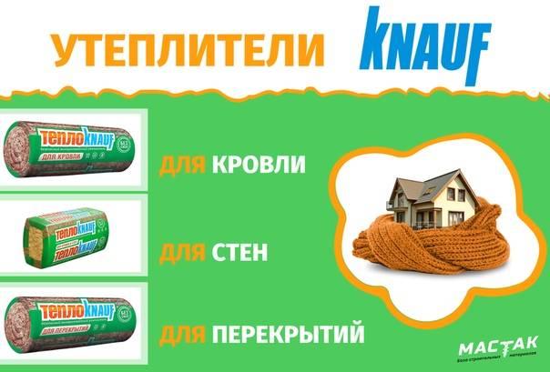 Утеплитель для стен кнауф: технические характеристики, виды, применения для стен, кровли и крыши
