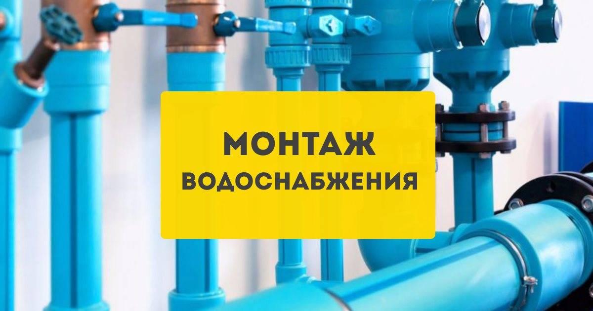 Монтаж наружных сетей водопровода и канализации: прокладка внешнего водоснабжения