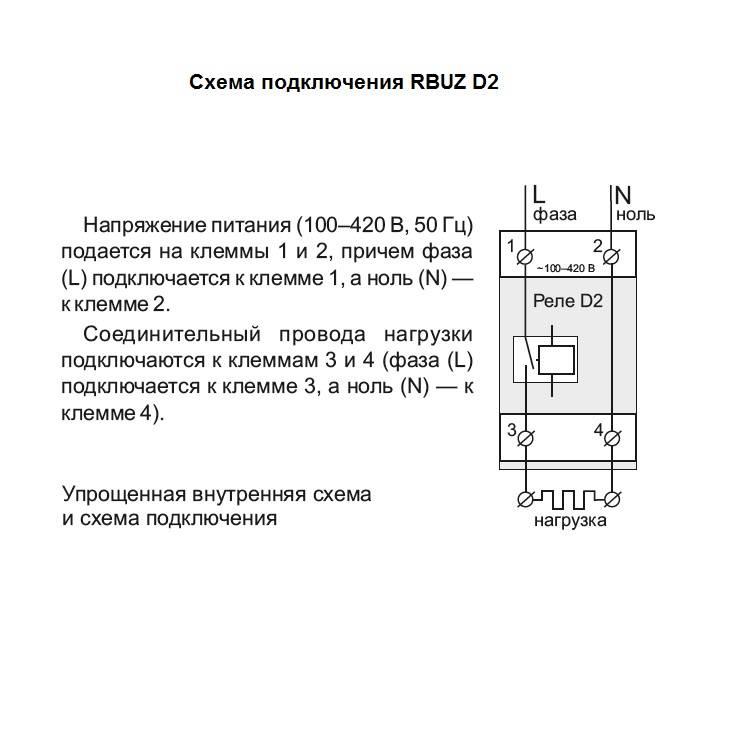 Реле напряжения 220в для дома: схема подключения, для чего нужно