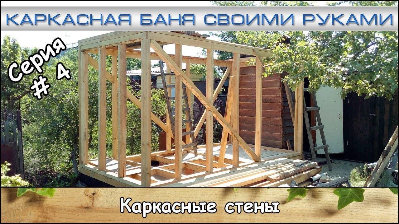 Как построить каркасную баню самому: преимущества и особенности самостоятельного строительства