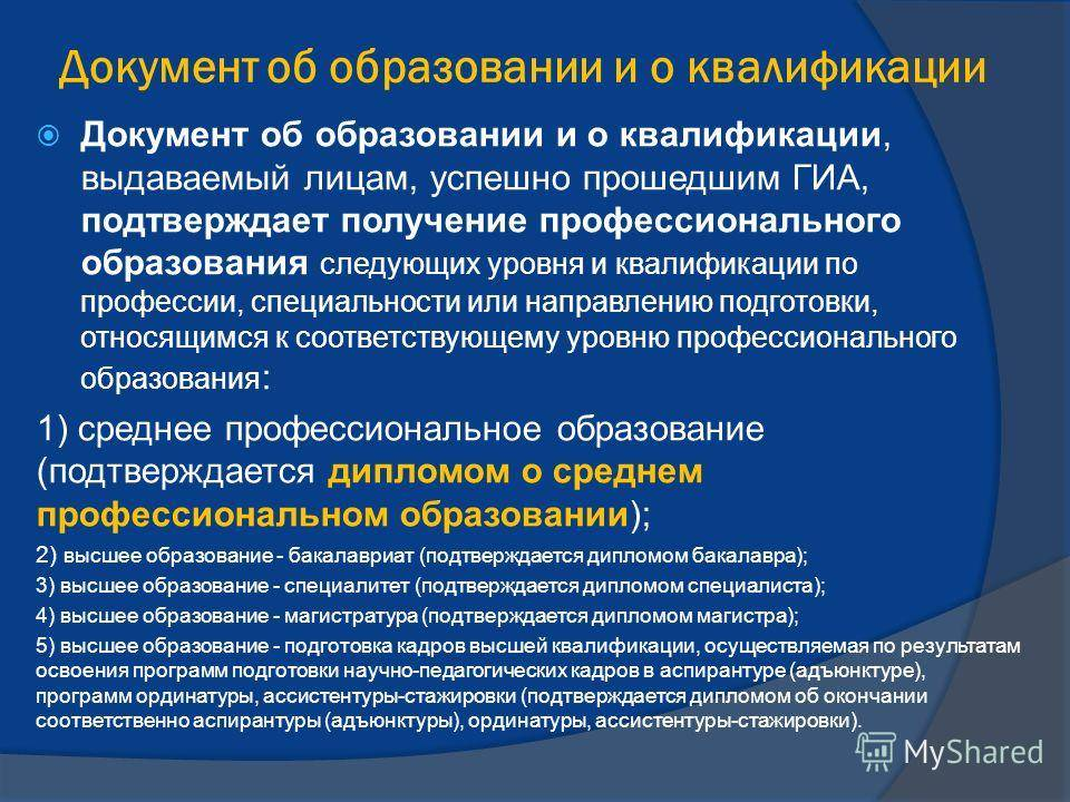Об утверждении правил пользования системами коммунального водоснабжения и канализации в российской федерации - docs.cntd.ru