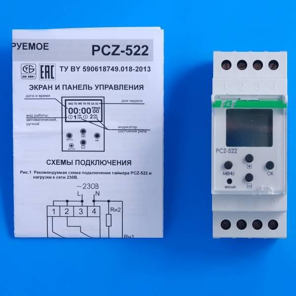 Две схемы реле времени с задержкой выключения на 220в
