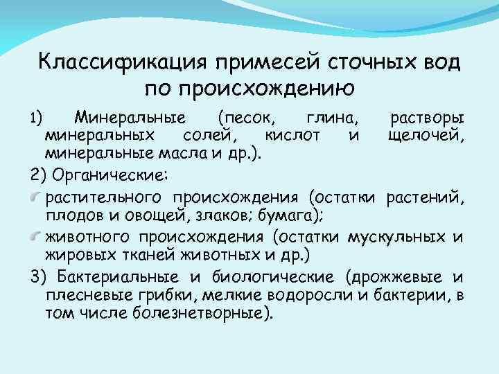 Состав сточных вод: нормативы, свойства, контроль