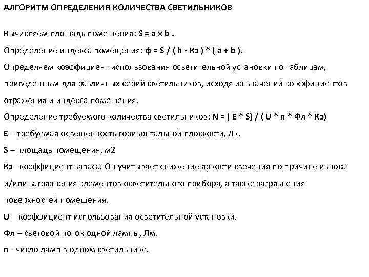 Калькулятор освещенности