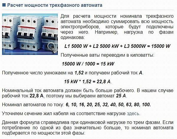 Вводной автомат перед счётчиком в квартиру: какой ставить 220в, 380в, на сколько ампер выбрать