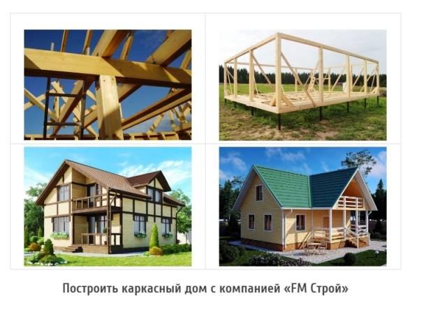 Строительство жилых домов в россии: практика и особенности законодательства