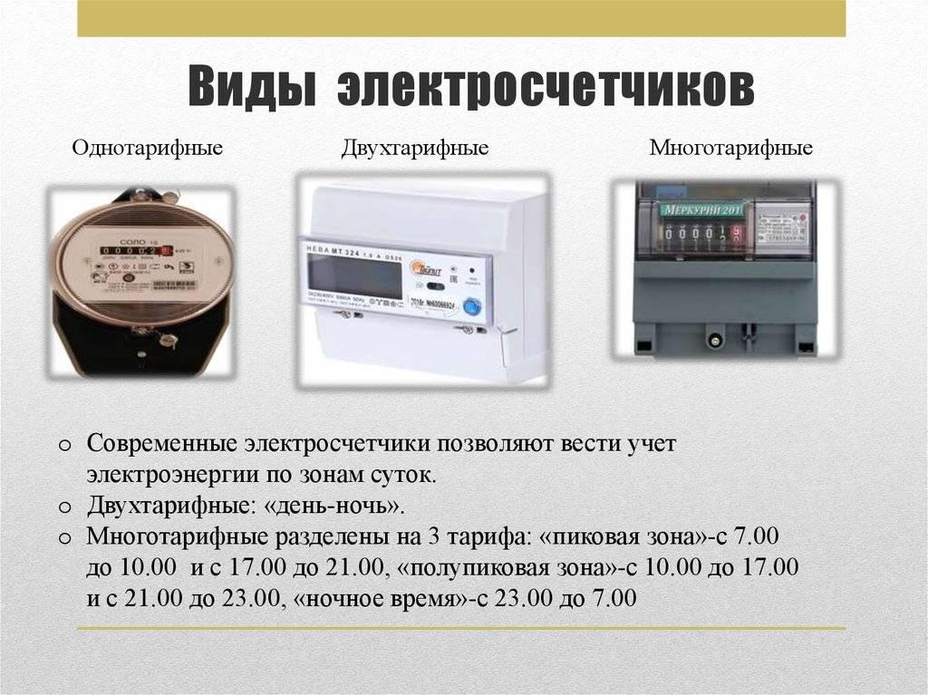 Выгоден ли двухтарифный счетчик электричества?