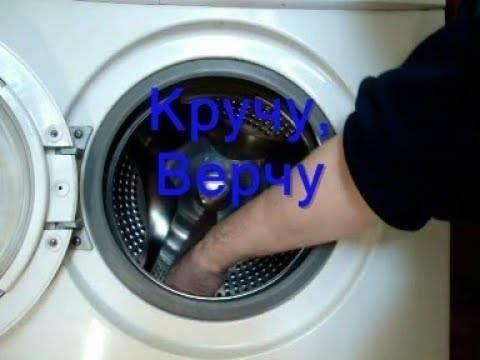Почему не крутится барабан в стиральной машине