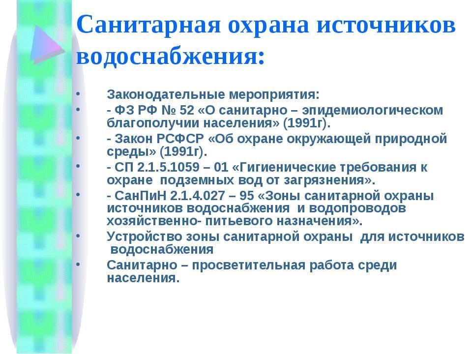 Зоны санитарной охраны (зсо) водоисточников. общая гигиена: конспект лекций