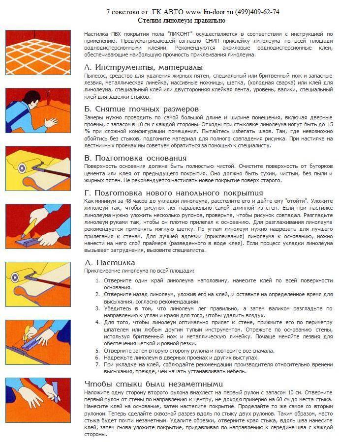 Укладка линолеума: требования и этапы работ