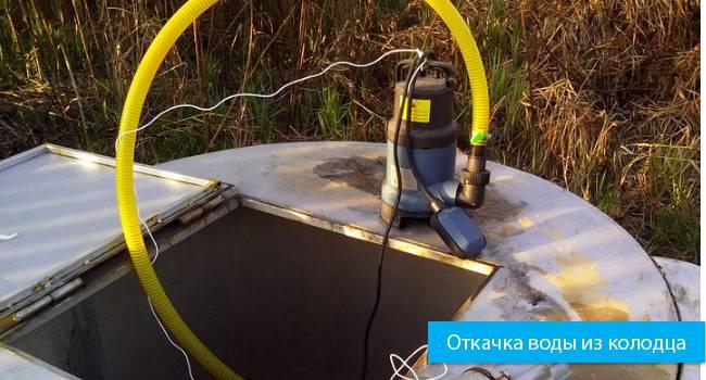 Откачка канализационных колодцев: очистка и промывка