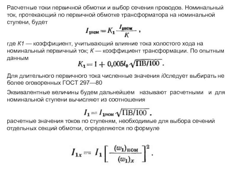 Расчет несимметричных токов к.з. за трансформаторами 6(10) кв