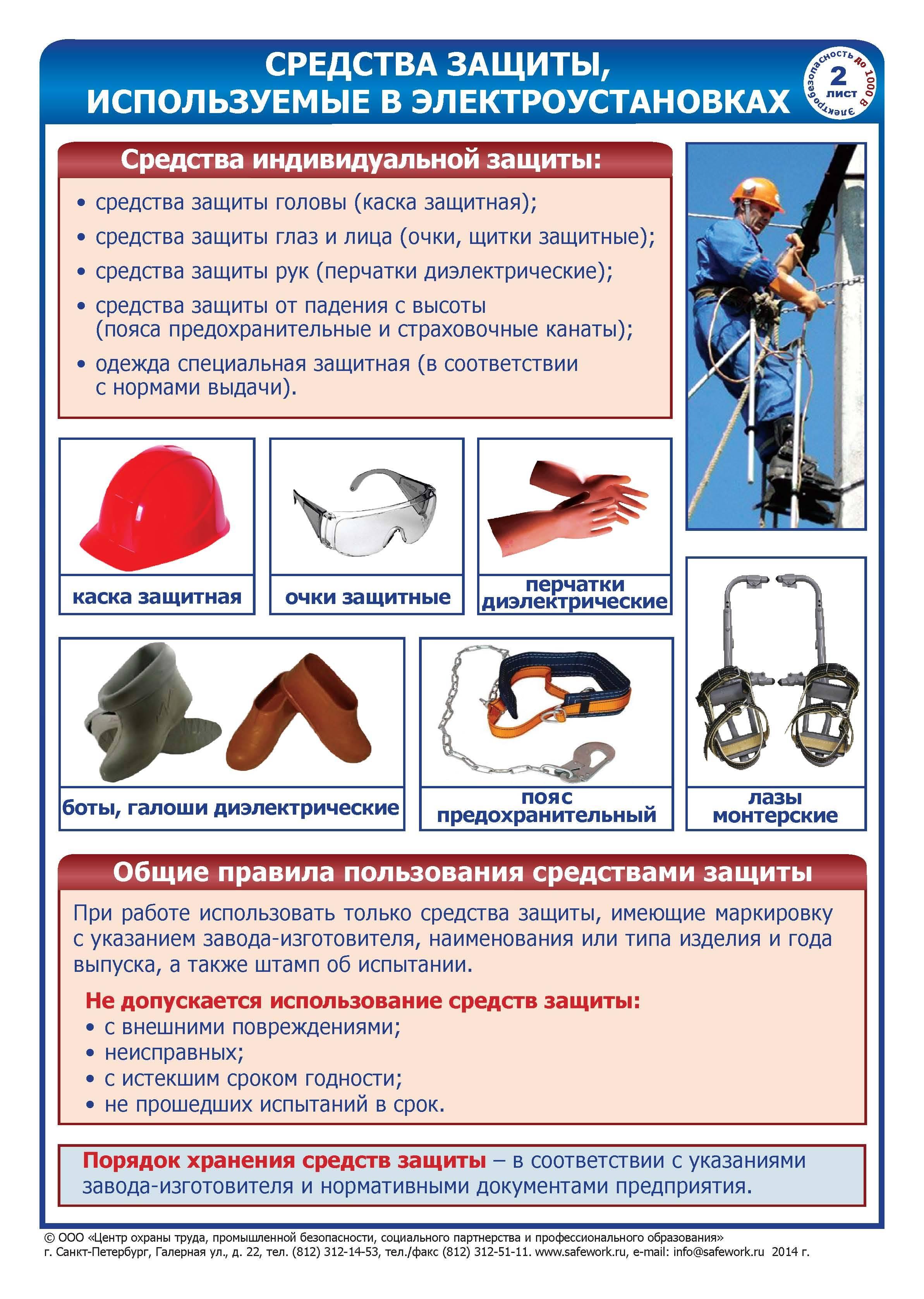 Электрозащитные средства — классификация и хранение