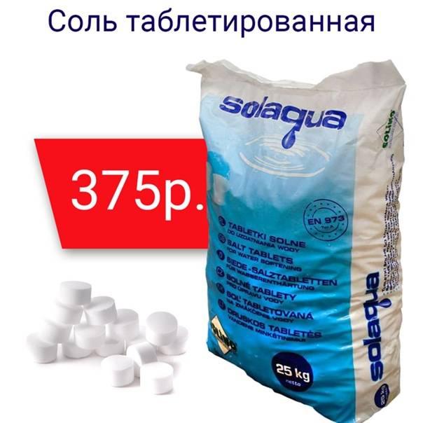 Соль для водоочистки – для чего используется и как выбрать