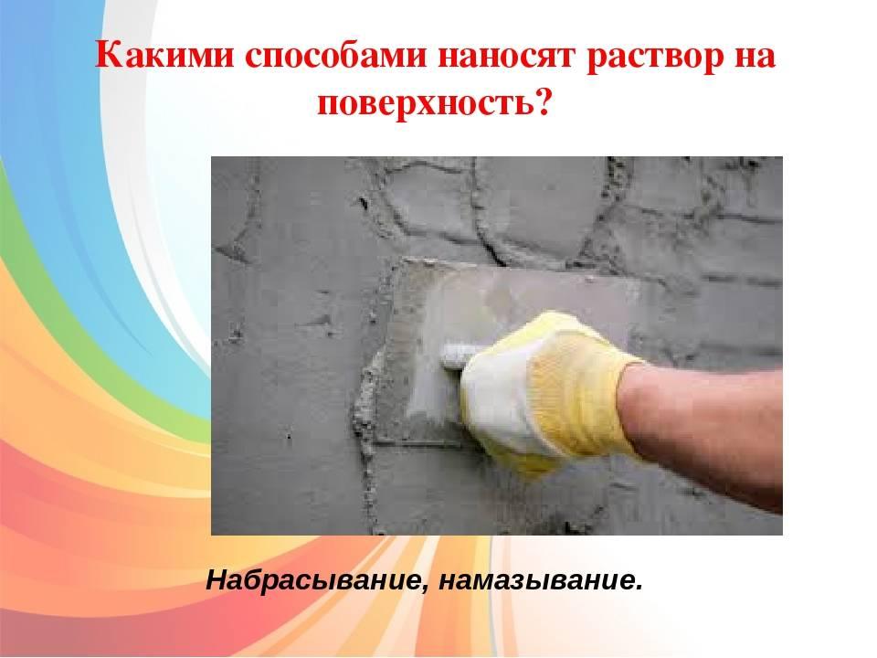 Подготовка стен под декоративную штукатурку: как правильно готовить поверхность под оштукатуривание