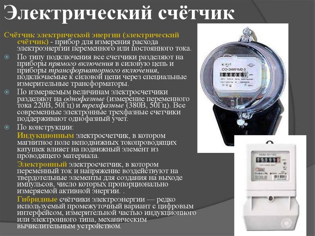 Как измерить напряжение и расход электроэнергии в доме при помощи смартфона