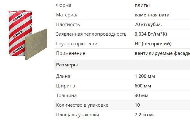 Жесткие минераловатные плиты — remontami.ru