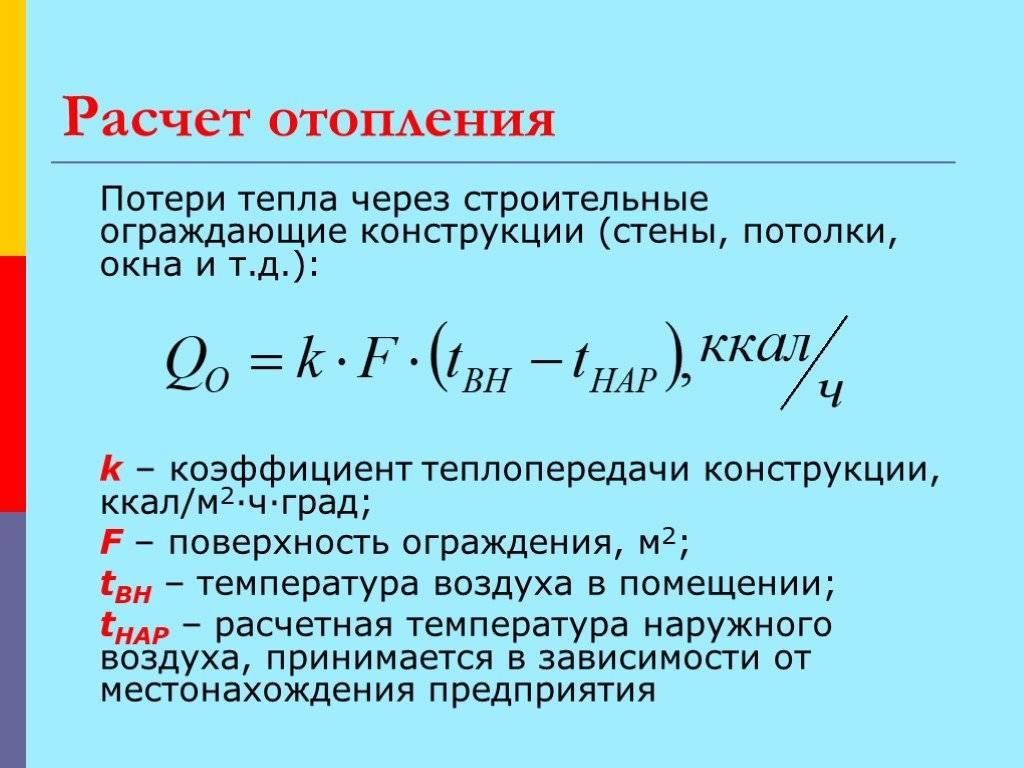 Тепловая мощность – формула расчета и сферы применения