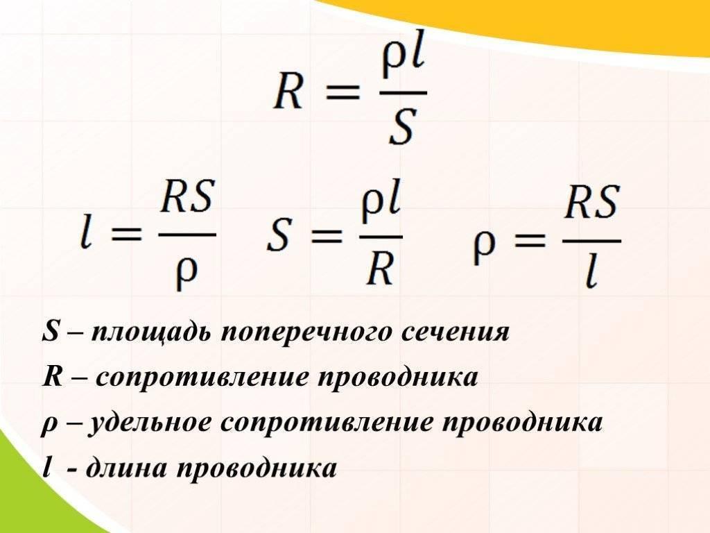 Физика: задачи на сопротивление проводников - ответы и решения