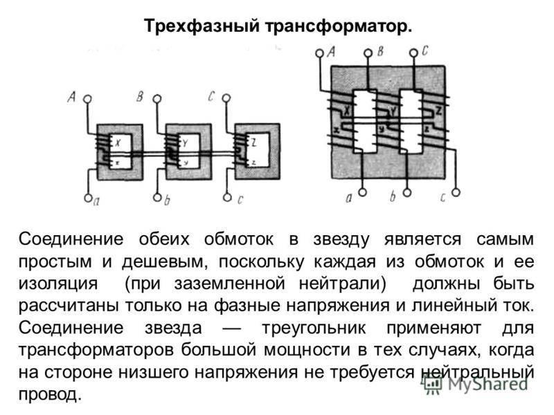 Соединение обмоток трансформатора в треугольник, звезду и зигзаг