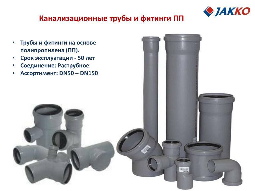 Канализационные трубы и фитинги: виды, размеры и монтаж