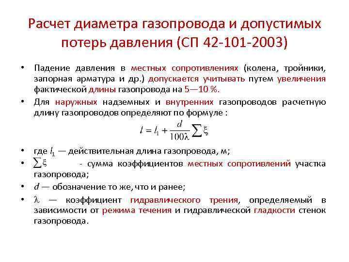 Гидравлический расчет сложного газопровода. курсовая работа (т). физика. 2014-03-04