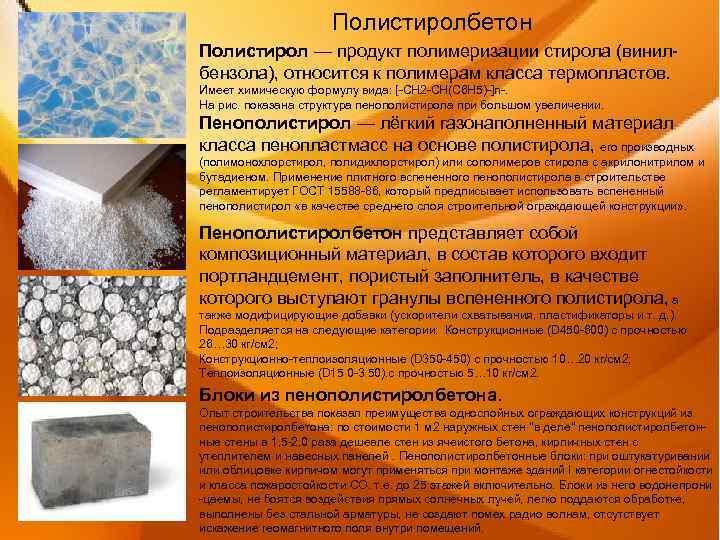 Что такое гранулированный пенополистирол? обзор