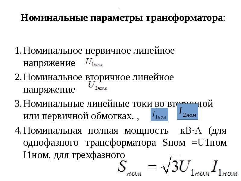 Как посчитать номинальный ток трансформатора