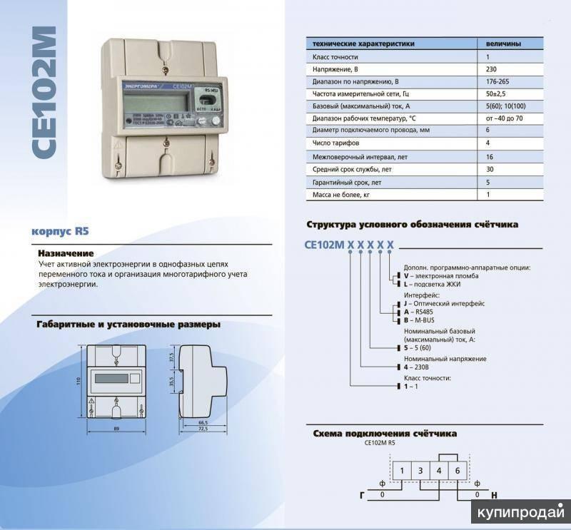 Срок эксплуатации электросчетчика — когда его нужно менять
