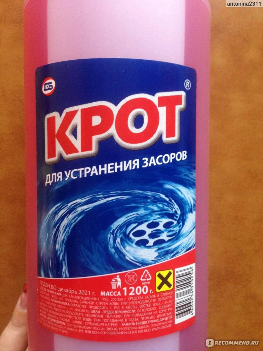 Крот для чистки труб: средство для прочистки, инструкция для жидкости очистителя, состав
