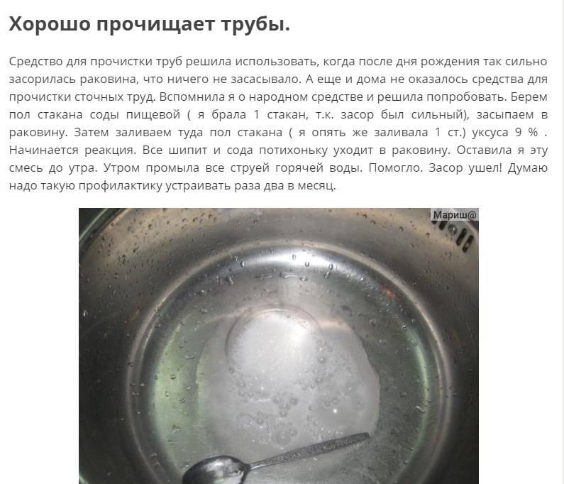 Как прочистить трубы содой и уксусом от засора