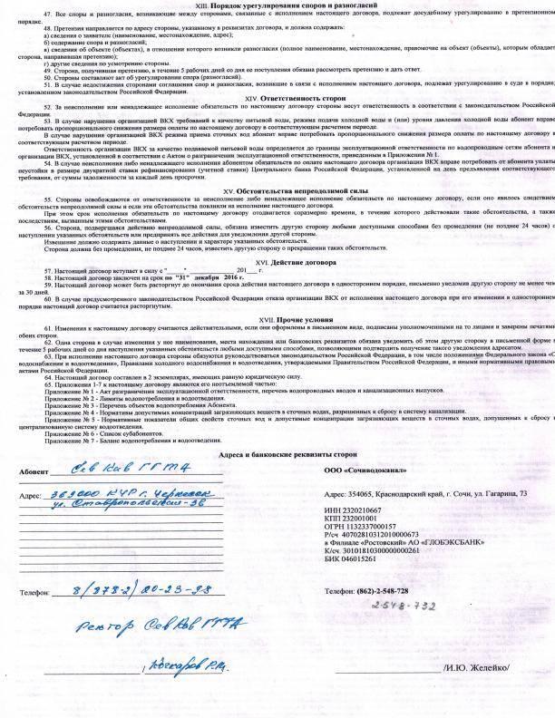 Договоры управляющей компании (ук): документы, условия для заключения, образцы