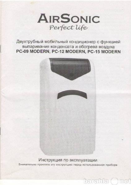 Airsonic comfort pc - 12000