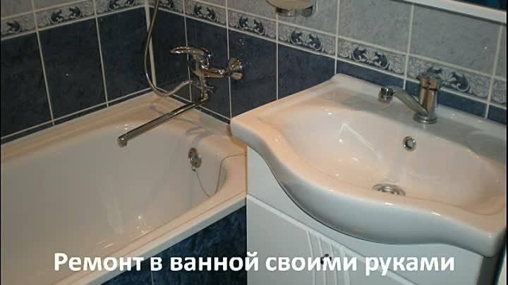 Ремонт ванной комнаты: как быстро и красиво создать уникальный стиль своими руками (110 фото)