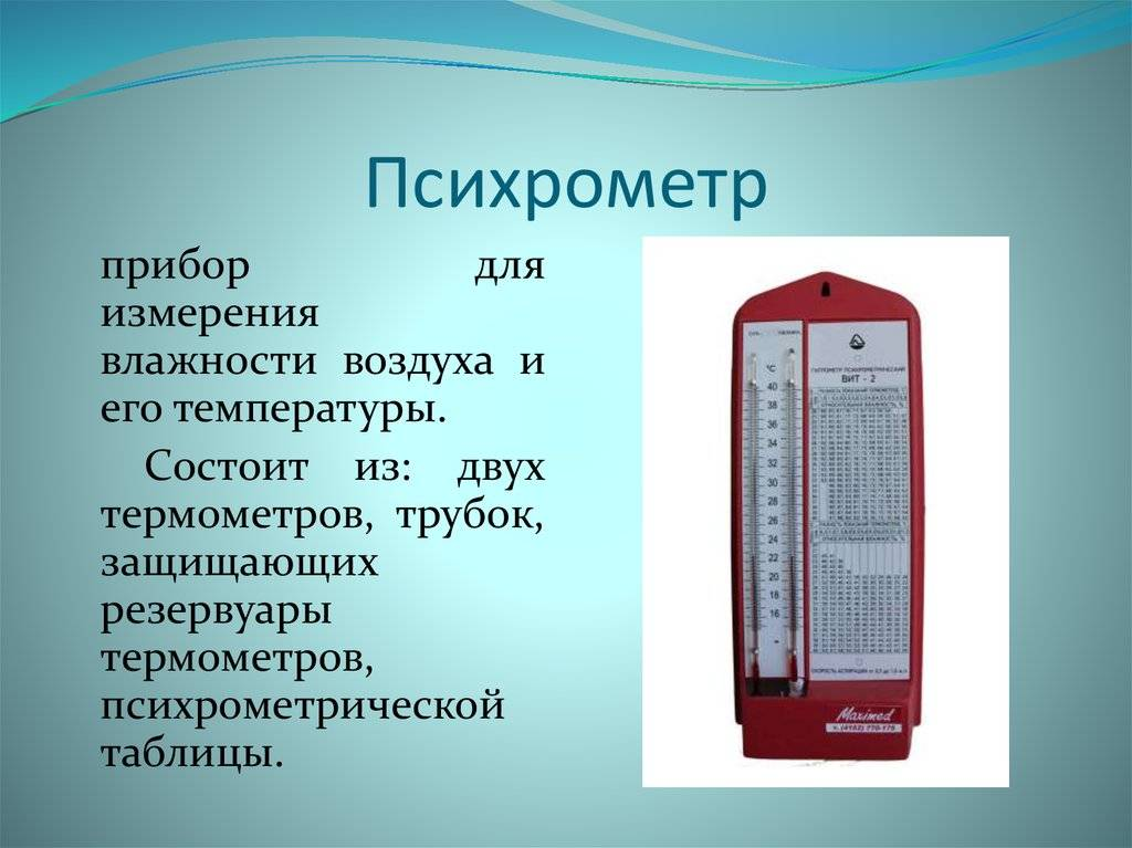 Как выбрать прибор для измерения влажности